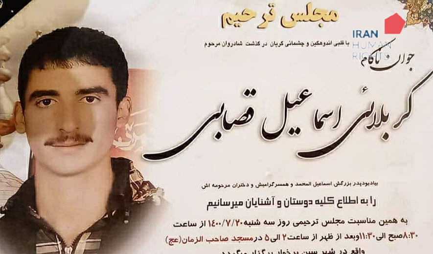 Esmail Ghassabi Executed for Murder in Isfahan