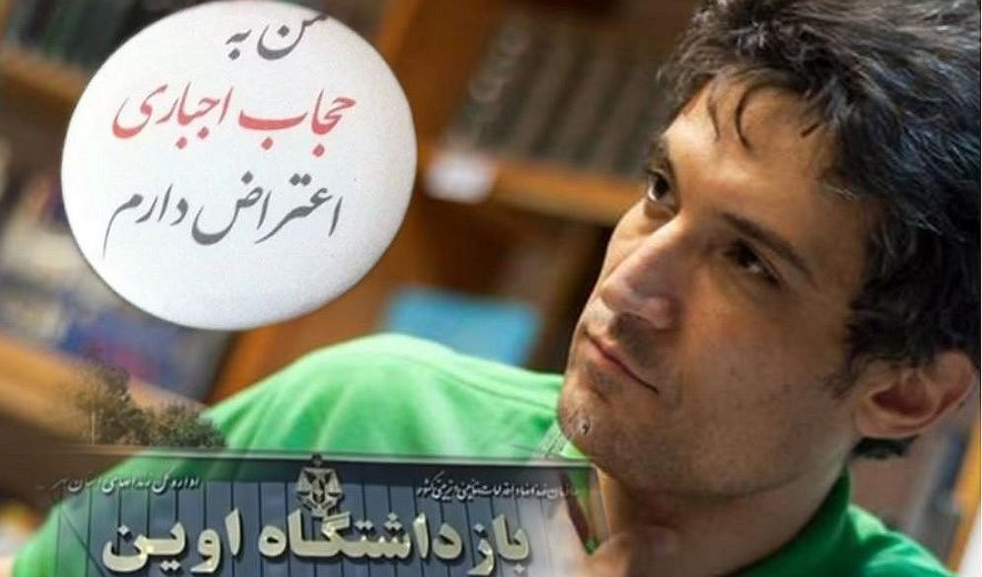 Iran: Court of Appeal Upheld 6 Years Imprisonment for Civil Rights Activist Farhad Meysami