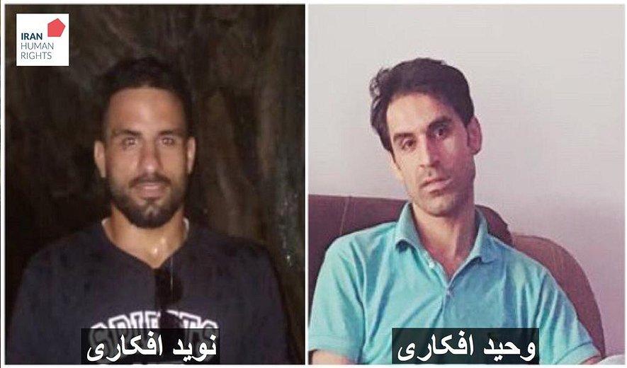 نوید افکاری، از متهمان اعتراضهای مرداد ۹۷، به اعدام محکوم شد/ اعتراف زیر شکنجه