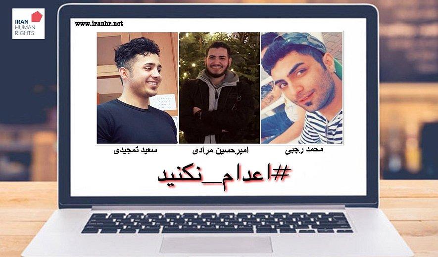 #اعدام_نکنید: ایرانیان صدای خود را با داغکردن یک هشتگ، جهانی کردند